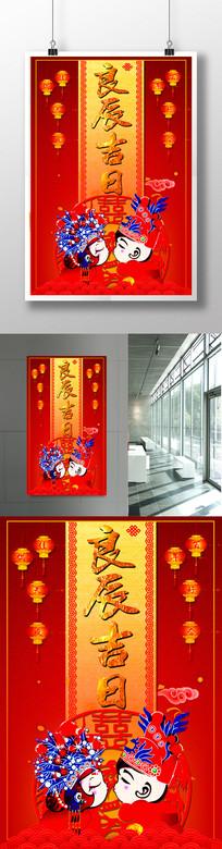 中式婚礼海报设计