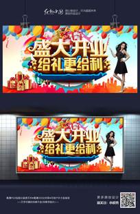 最新盛大开业活动背景海报设计素材