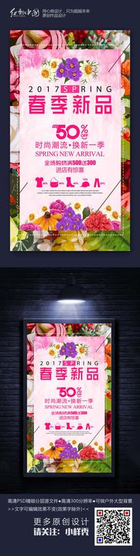最新时尚春季新品上市活动促销海报设计