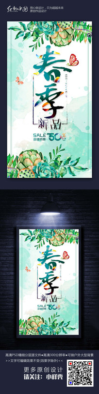最新水墨春季新品上市海报设计素材