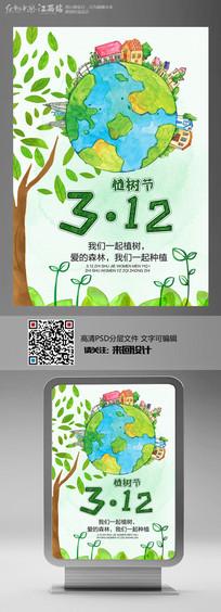 3.12植树节公益海报设计