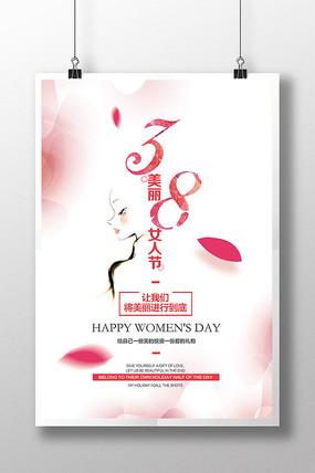 3.8妇女节海报促销宣传海报