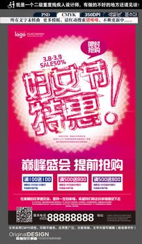 38妇女节快乐海报