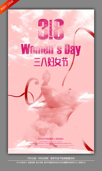 38妇女节宣传海报