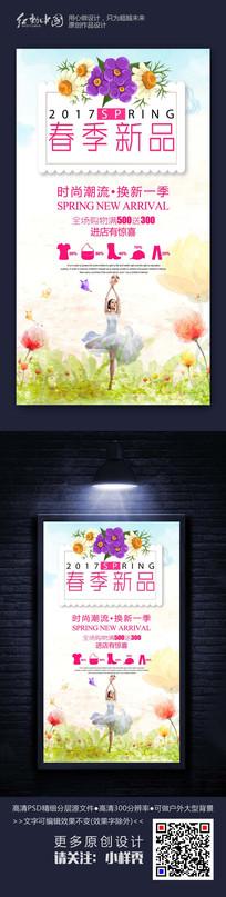 3水墨清新春季新品上市海报设计素材