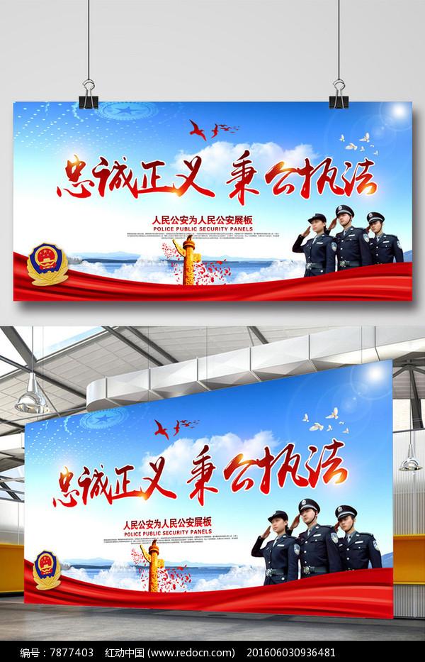 秉公执法公安局形象文化党建展板图片