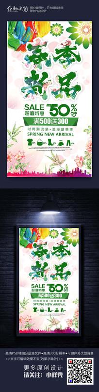 炫彩时尚春季新品上市宣传海报