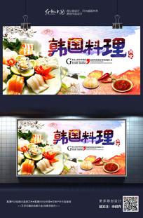 炫彩时尚韩国料理美食海报设计