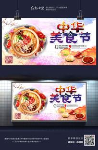 炫彩时尚中华美食节活动海报设计