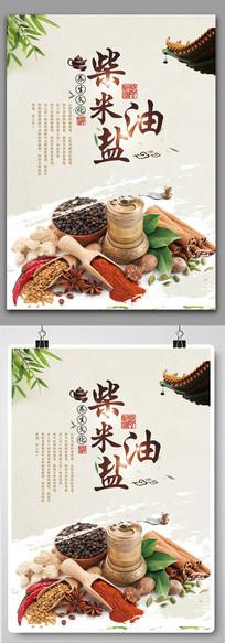 柴米油盐海报设计