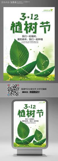 创意3.12植树节宣传海报