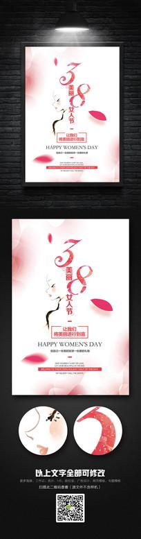 创意38妇女节宣海报设计