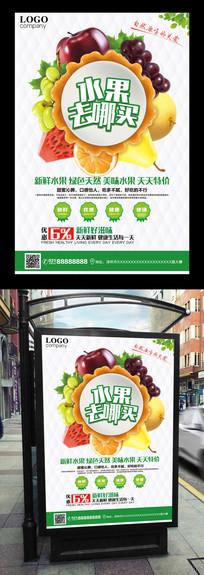 创意买水果去哪儿水果店促销宣传海报