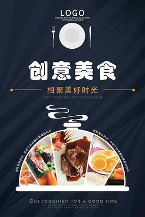 创意美食海报设计