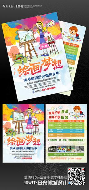 创意美术培训班招生宣传单海报设计