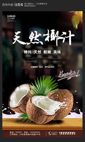 创意天然椰汁水果促销海报设计