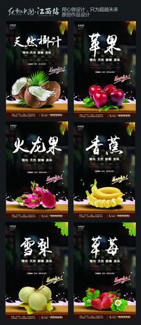 创意新鲜水果海报设计