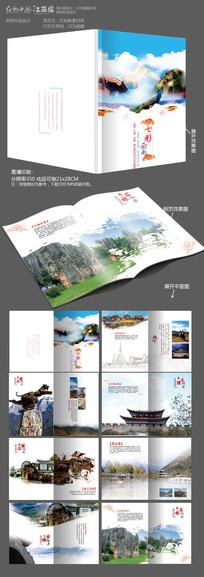 创意云南旅游宣传画册设计 PSD