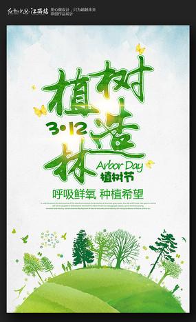 创意植树节海报设计