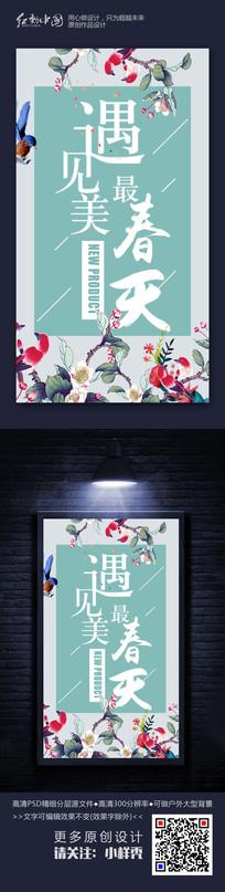 初春上新春季促销活动宣传海报