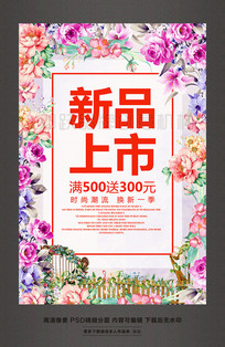 春季新品上市约惠春天促销活动海报