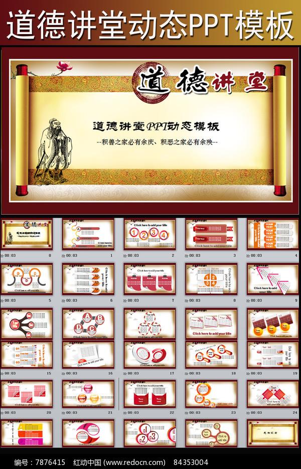 道德讲堂思想教育中国风水墨卷轴PPT课件图片