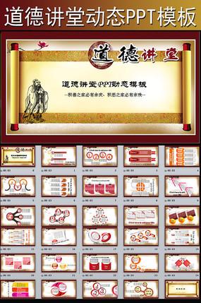 道德讲堂思想教育中国风水墨卷轴PPT课件