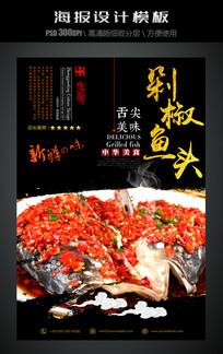 剁椒鱼头中国风美食海报