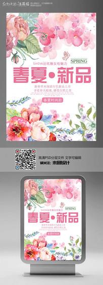 粉色花朵春夏新品促销海报