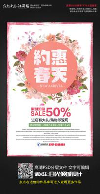 粉色约惠春天春季新品上市促销海报