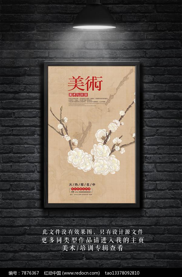 复古唯美艺术创意美术培训班海报图片