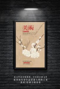 复古唯美艺术创意美术培训班海报
