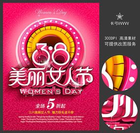妇女节粉红海报设计 PSD