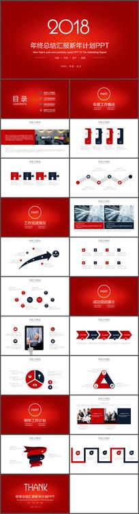红色2018新年计划PPT模板