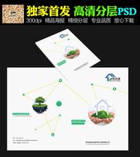 环保大气画册封面设计