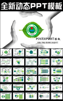 环保局爱护环境保护绿色低碳动态PPT模板