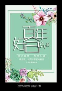 婚庆结婚百年好合婚礼海报