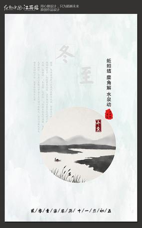 简约二十四节气冬至海报设计