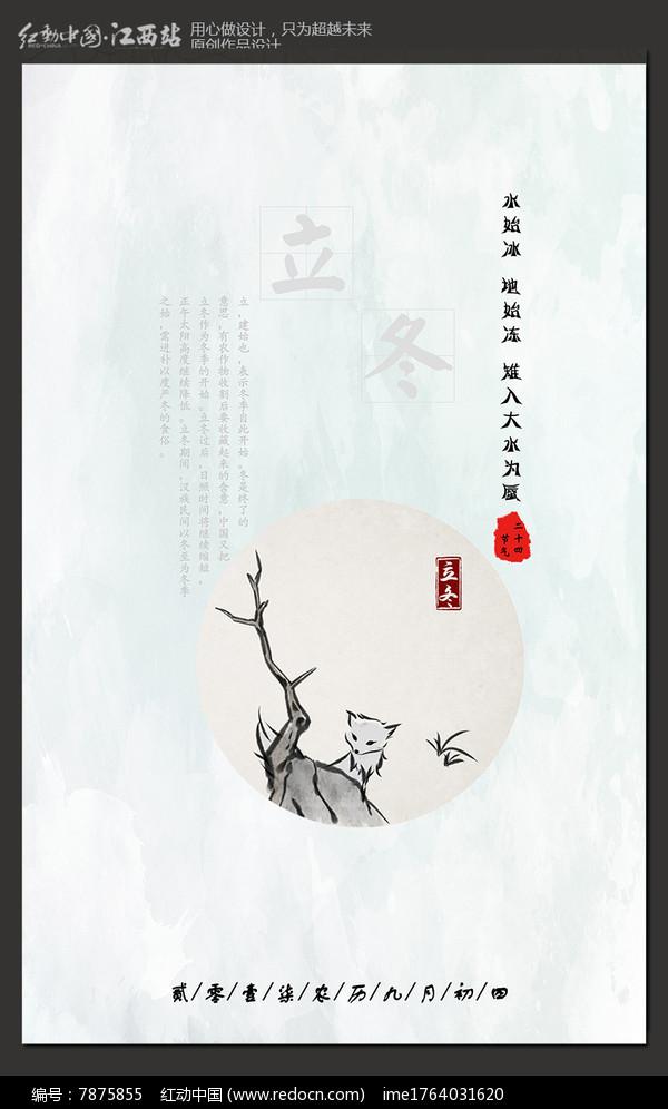 简约二十四节气立冬海报设计 红动网