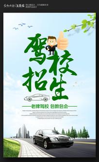 驾校招生海报设计