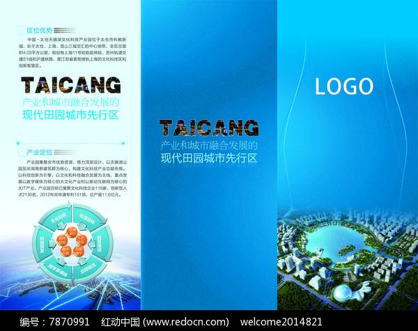 蓝色三学院设计CDR素材下载_折页设计图片广州设计折页莱佛士图片