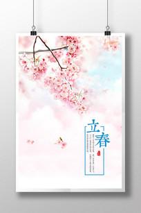 立春二十四节气海报设计模版