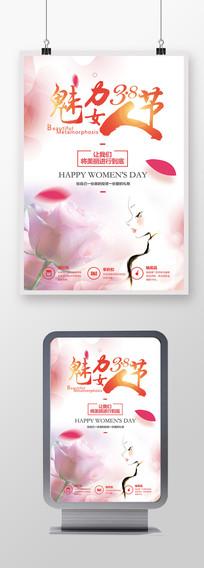 魅力女人节38妇女节唯美海报