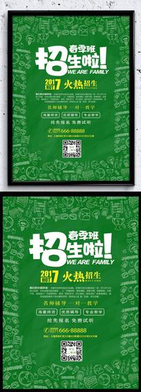 绿色招生宣传海报