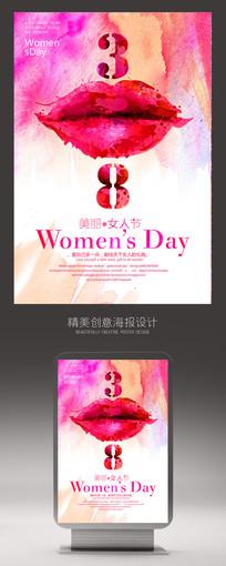 美丽女人妇女节宣传海报