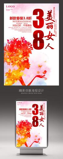 美丽女人节38妇女节海报设计