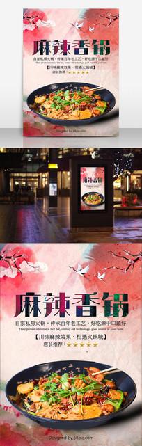 美食城麻辣香锅宣传海报
