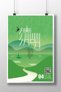 清明节祭祖绿色创意海报