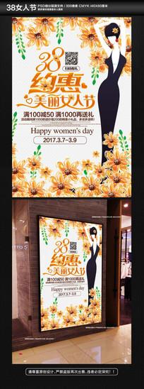 清新唯美38女人节海报