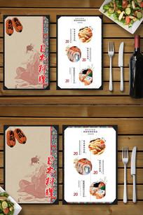 日本料理店菜谱菜单设计